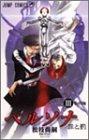 ペルソナ 3―罪と罰 (ジャンプコミックス)