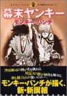 モンキー・パンチ・ザ・漫画セレクション 1 幕末ヤンキー (KCデラックス)の詳細を見る