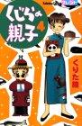 くじらの親子 4 (講談社コミックスフレンド)の詳細を見る
