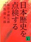 日本歴史を点検する (講談社文庫 し 1-11)