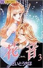 花音 3 (プチコミフラワーコミックス)