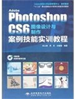 Adobe Photoshop CS6 graphic design and production skills training tutorial case(Chinese Edition)