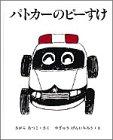 パトカーのピーすけ (日本傑作絵本シリーズ)