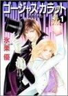 ゴージャス・カラット―暗闇の美徳― 1 (eyesコミックス)