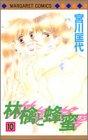 林檎と蜂蜜 10 (マーガレットコミックス)