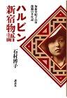 ハルビン新宿物語―加藤登紀子の母 激動の半生記の詳細を見る