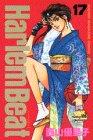 Harlem beat (17) (講談社コミックス―Shonen magazine comics (2497巻))