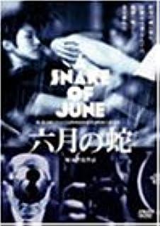 六月の蛇 初回限定版 [DVD]