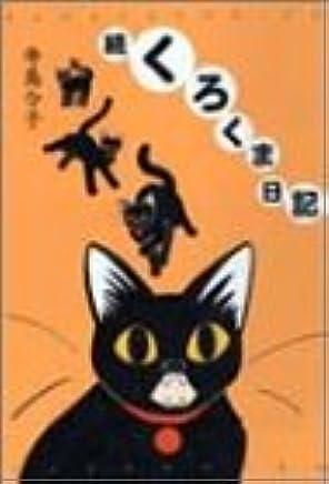 続 くろくま日記 バンブー・コミックス