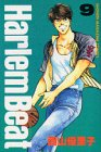 Harlem beat (9) (講談社コミックス―Shonen magazine comics (2293巻))