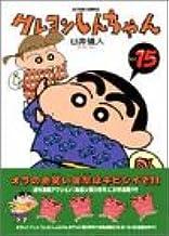 クレヨンしんちゃん (Volume15) (Action comics)