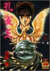 孔雀王 16 (ヤング・ジャンプ・コミックス・スペシャル)