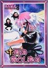 天のおとしもの 4 (ガンガンファンタジーコミックス)