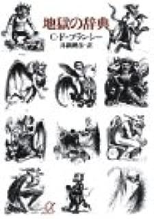 地獄の辞典 (講談社プラスアルファ文庫)