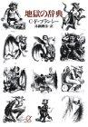 地獄の辞典 (講談社プラスアルファ文庫) - コラン ド=プランシー, De Plancy,Collin, 剛彦, 床鍋