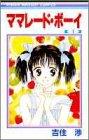 ママレード・ボーイ 1 (りぼんマスコットコミックス)