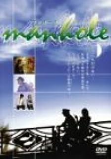 man-hole [DVD]