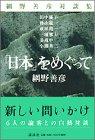網野善彦対談集「日本」をめぐっての詳細を見る