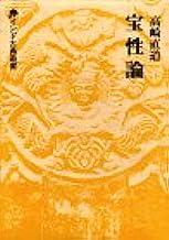 宝性論 (インド古典叢書)