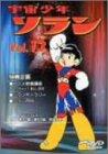 宇宙少年ソラン Vol.13[DVD]