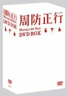 周防正行 DVD-BOX
