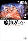 魔神ガロン (2) (秋田文庫―The best story by Osamu Tezuka)