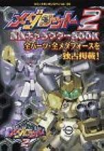 メダロット2(ツー)最強キャラクターbook (コミックボンボンスペシャル 130)