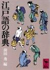 江戸語の辞典 (講談社学術文庫 422)