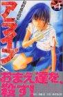アライブ 最終進化的少年(4) (講談社コミックス月刊マガジン)の詳細を見る