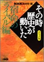 NHK「その時歴史が動いた」コミック版 宿命のライバル編 (ホーム社漫画文庫)