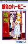 銀色のハーモニー 6 (りぼんマスコットコミックス)
