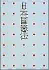 日本国憲法: 一家に一冊 読みやすい (写楽ブックス)