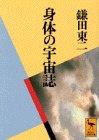 身体の宇宙誌 (講談社学術文庫 (1128))