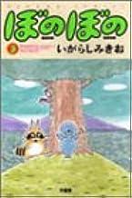 ぼのぼの 3 (バンブー・コミックス)
