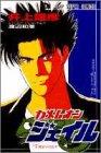 カメレオンジェイル 1 (ジャンプスーパーコミックス)