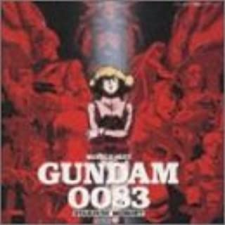 機動戦士ガンダム 0083 「スターダスト・メモリー」 ― オリジナル・サウンドトラック・ボックス