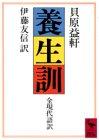 養生訓 (講談社学術文庫)