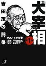 歴史劇画 大宰相(1) (講談社+α文庫)