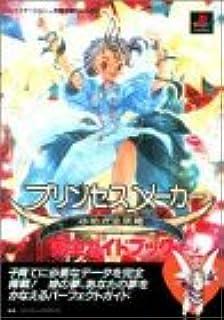 プリンセスメーカー ゆめみる妖精 完全ガイドブック (プレイステーション完璧攻略シリーズ)