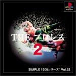 SIMPLE1500シリーズ Vol.52 THE プロレス2