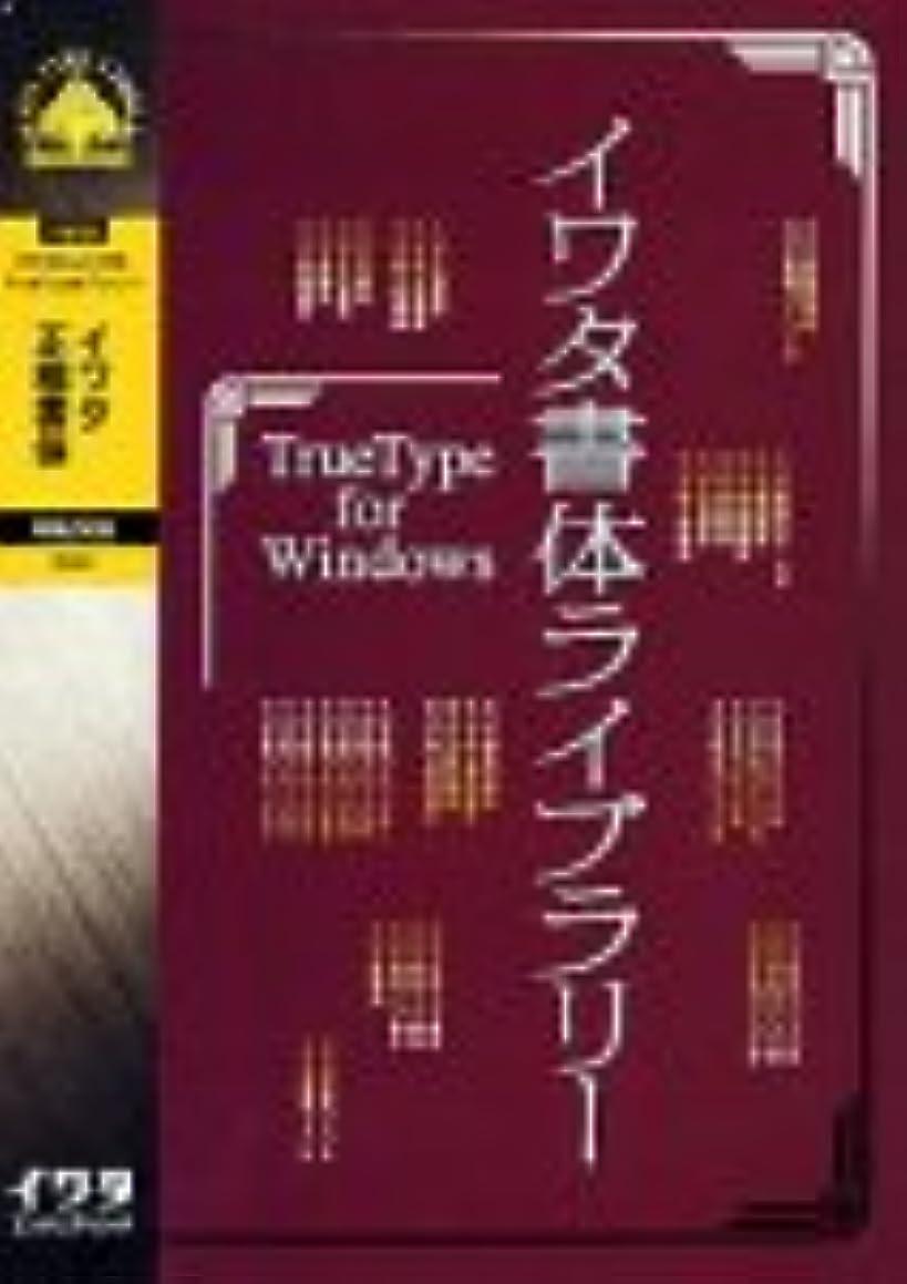 台無しに求める無法者イワタ書体ライブラリー TrueType Font for Windows イワタ正楷書体