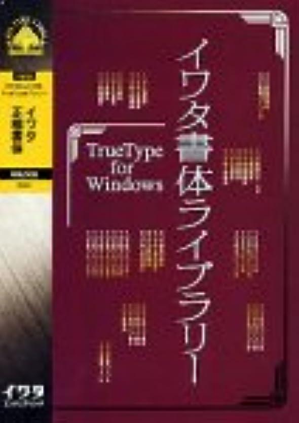 イサカロケーションナイトスポットイワタ書体ライブラリー TrueType Font for Windows イワタ正楷書体