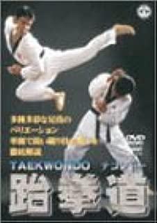テコンドー [DVD]