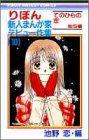 りぼん新人まんが家デビュー作集 10 てのひらの恋 (りぼんマスコットコミックス)