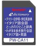 シャープ コンテンツカード イタリア語辞書カード PW-CA11 (音声非対応)