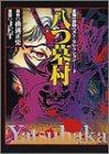 八つ墓村 (あすかコミックスDX―金田一耕助ベスト・セレクション)の詳細を見る