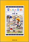 空くんの手紙 1 (集英社文庫(コミック版))