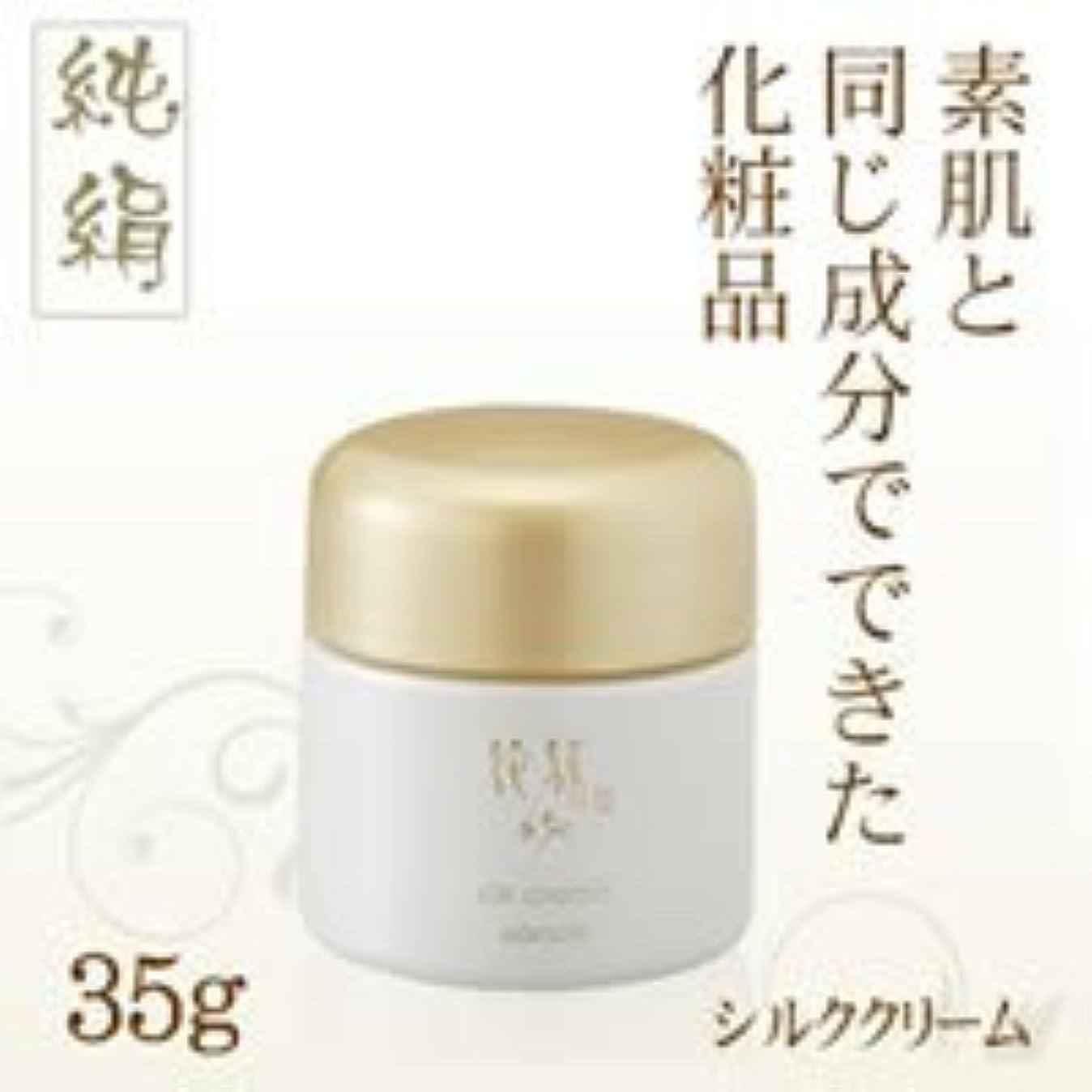 成果適応的目覚める純絹シルククリーム35g