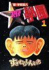 超・学校法人スタア学園 1 (ヤングマガジンコミックス)