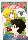 甘い生活 3 (ヤングジャンプコミックス)